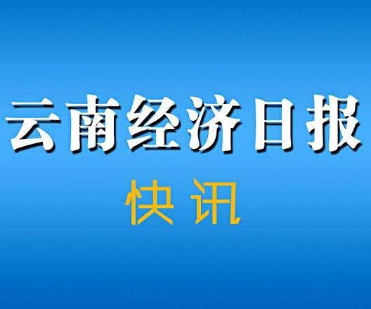 中国人寿迅速应对四川凉山山火