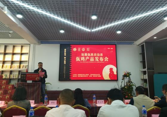 """沧源佤族自治县""""佤鸡""""产品发布会  暨战略合作单位现场签约仪式在昆明举行"""