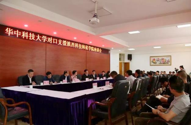 情系边疆高等教育——华中科技大学对口支援滇西科技师范学院
